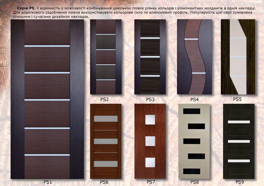 Дверные накладки МДФ на металлические двери PS_1-9