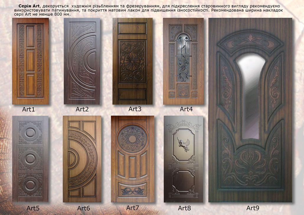 Дверные накладки МДФ на металлические двери Art_1-9