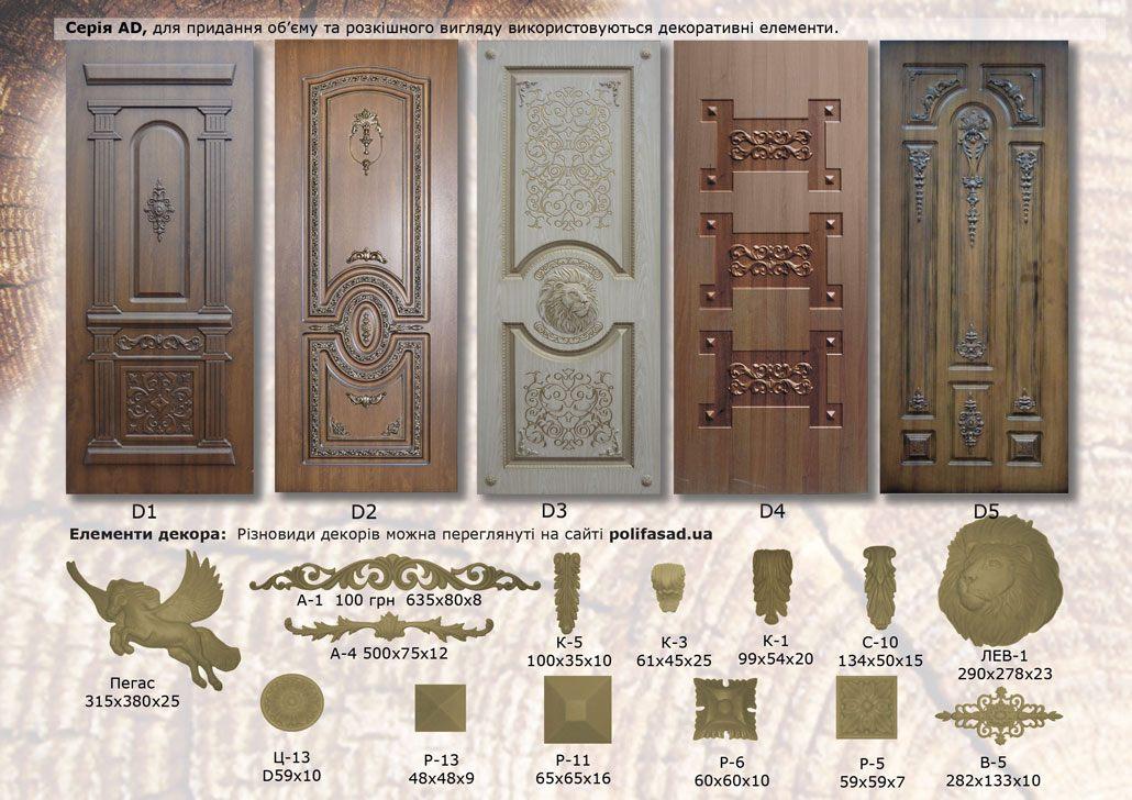 Дверные накладки МДФ на металлические двери D_1-5