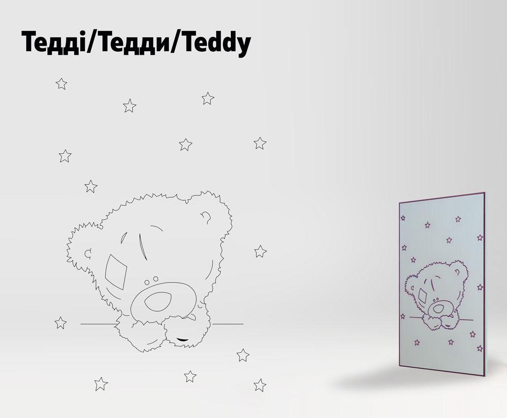 Мебельный фасад для детских комнат Тедди