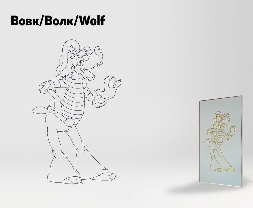 Мебельный фасад для детских комнат Волк