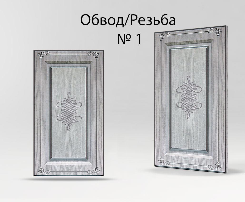 Мебельный фасад с обводами №1 и резьбой №1