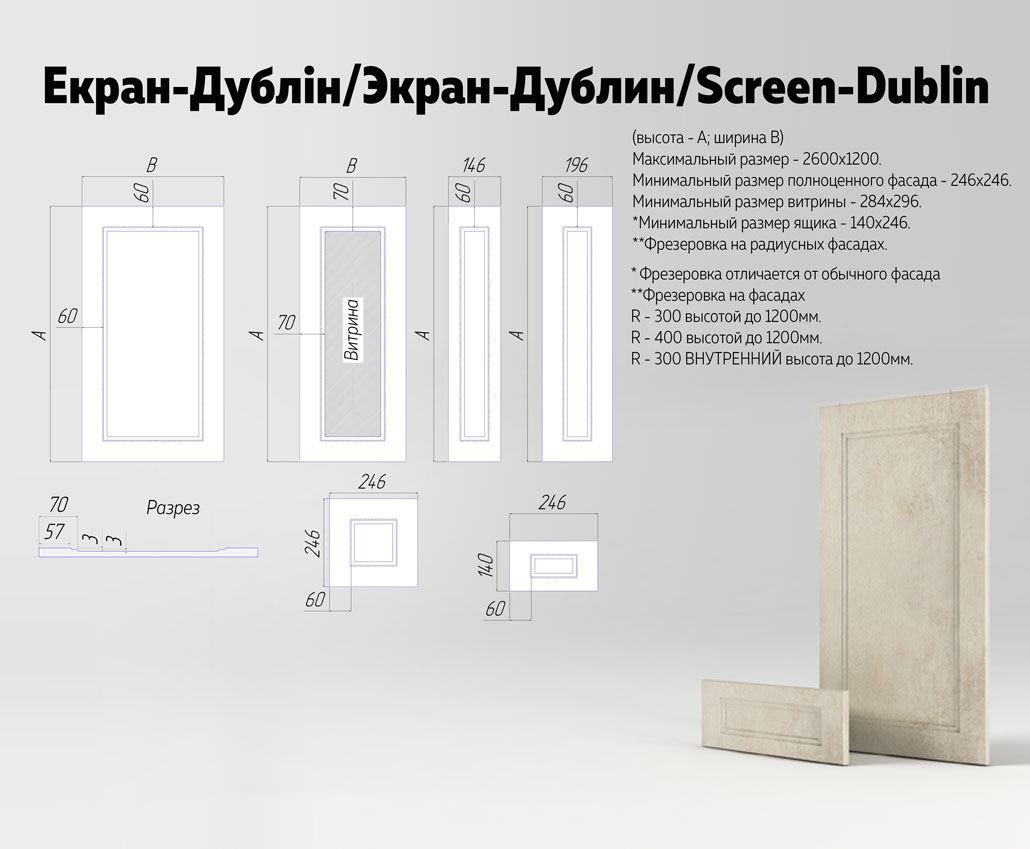 Техническое описание фасада МДФ серии Экстра от Полифасад - Экран-Дублин
