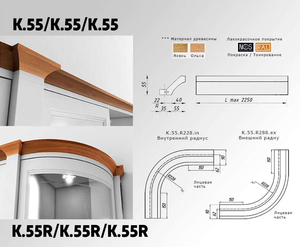 Техническое описание карниза с массива дерева K.55