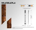 Техническое описание пилястры с массива дерева Пл.4