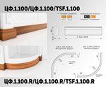 Техническое описание цоколя с массива дерева ЦФ.1.100