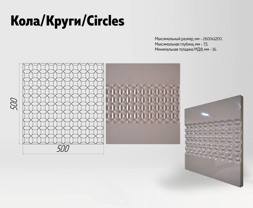 Объемный 3D фасад Круги для кухни и мебели