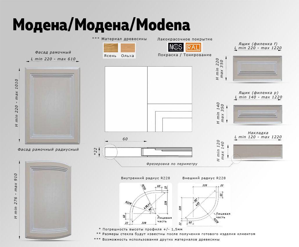 Техническое описание фасада с массива дерева Модена