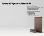 Техническое описание фасада МДФ Ручка-H