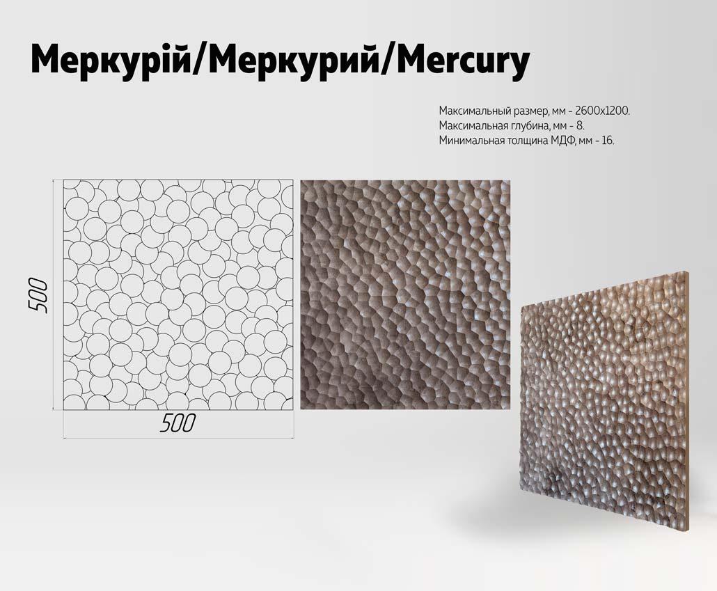 Объемный 3D фасад Меркурий для кухни и мебели