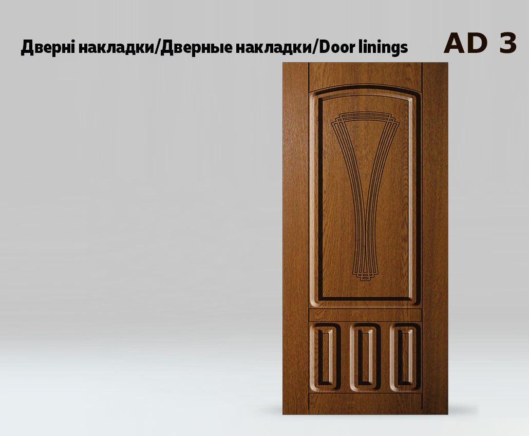 Дверная накладка МДФ с декором на металлические двери AD3