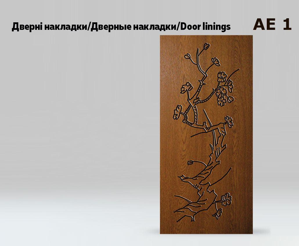Дверная накладка МДФ с художественной гравировкой на металлические двери AE1