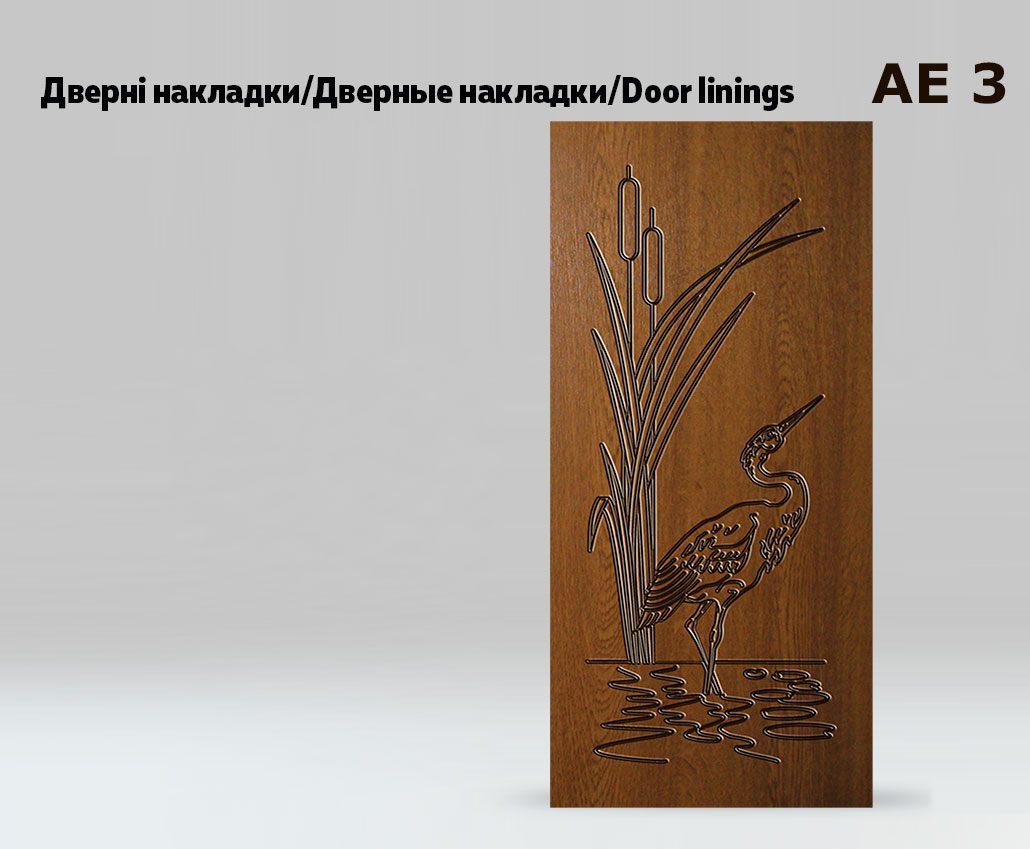 Дверная накладка МДФ с художественной гравировкой на металлические двери AE3