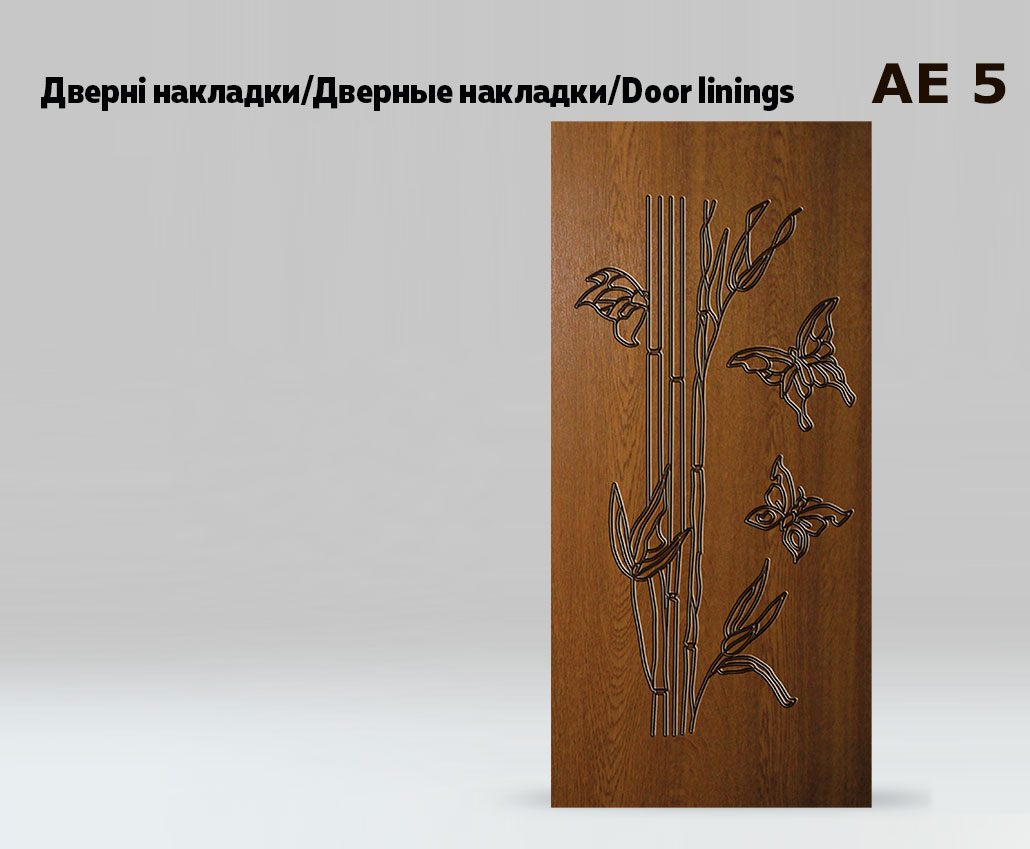 Дверная накладка МДФ с художественной гравировкой на металлические двери AE5