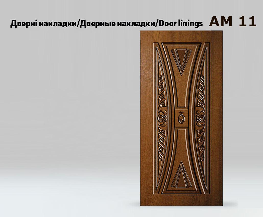 Дверная накладка МДФ с художественной фрезеровкой на металлические двери AM11