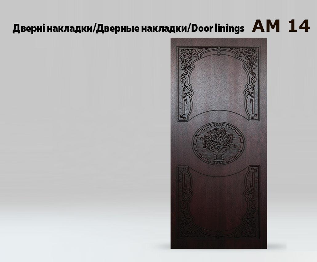 Дверная накладка МДФ с художественной фрезеровкой на металлические двери AM14