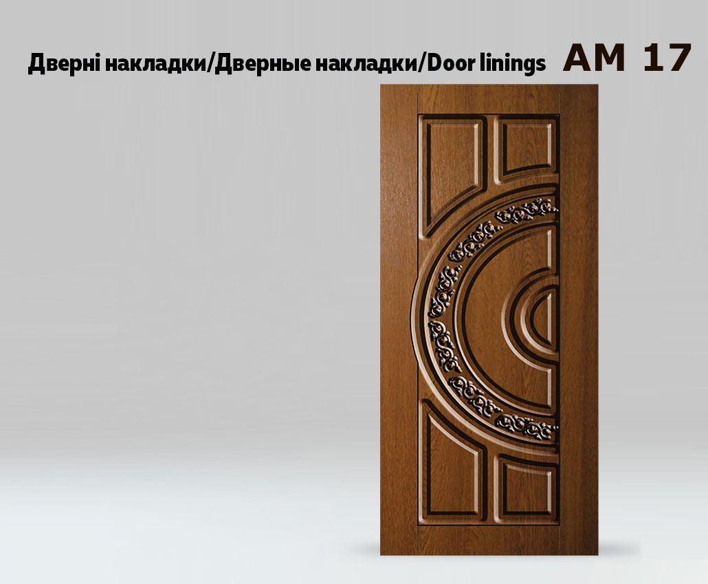Дверная накладка МДФ с художественной фрезеровкой на металлические двери AM17