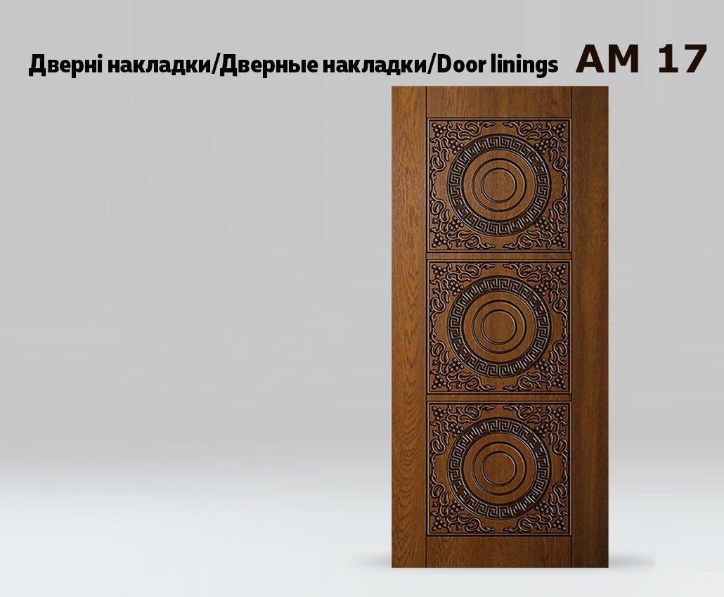 Дверная накладка МДФ с художественной фрезеровкой на металлические двери AM18