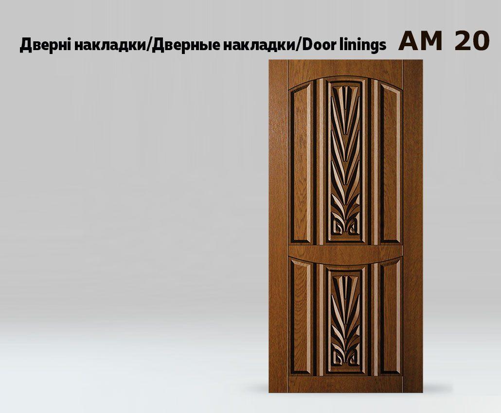 Дверная накладка МДФ с художественной фрезеровкой на металлические двери AM20