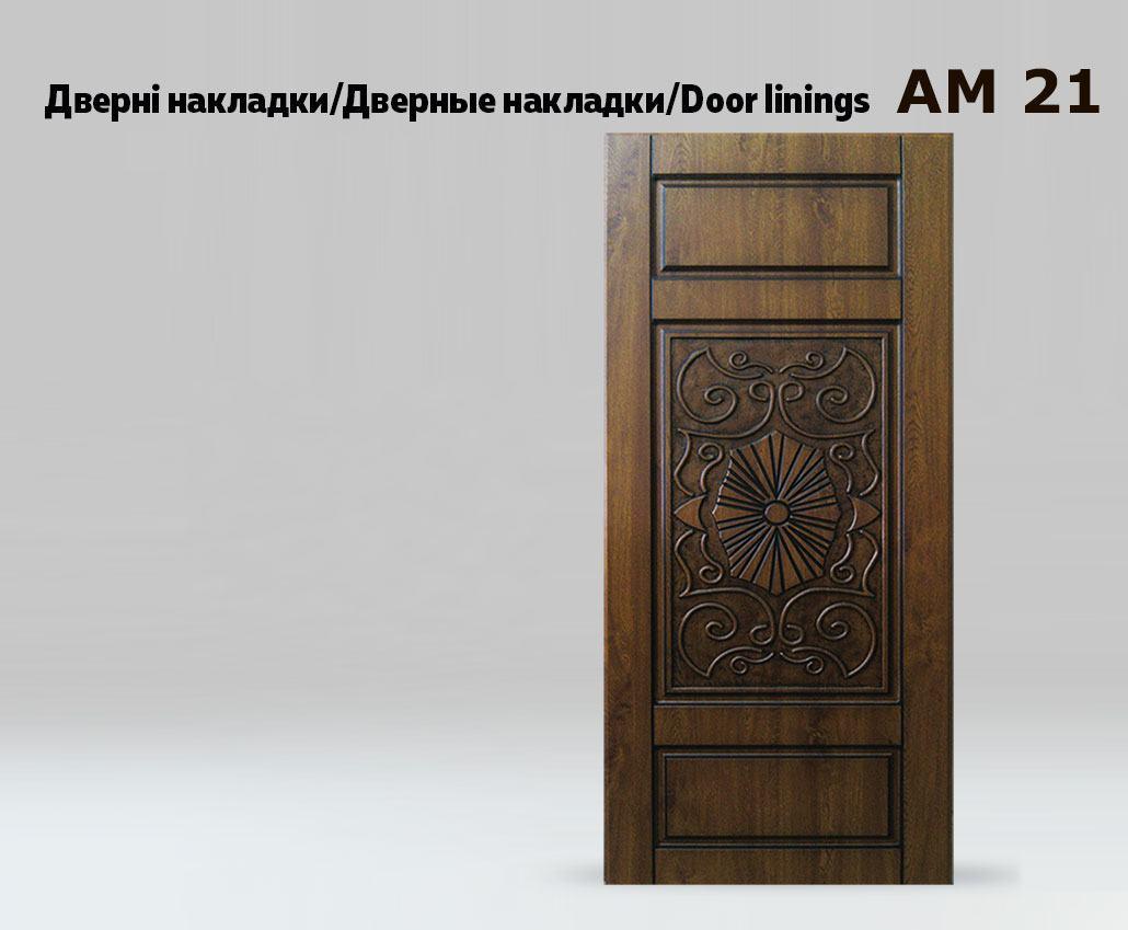 Дверная накладка МДФ с художественной фрезеровкой на металлические двери AM21