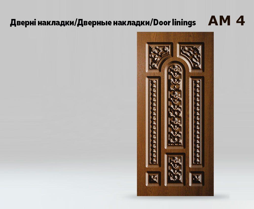 Дверная накладка МДФ с художественной фрезеровкой на металлические двери AM4