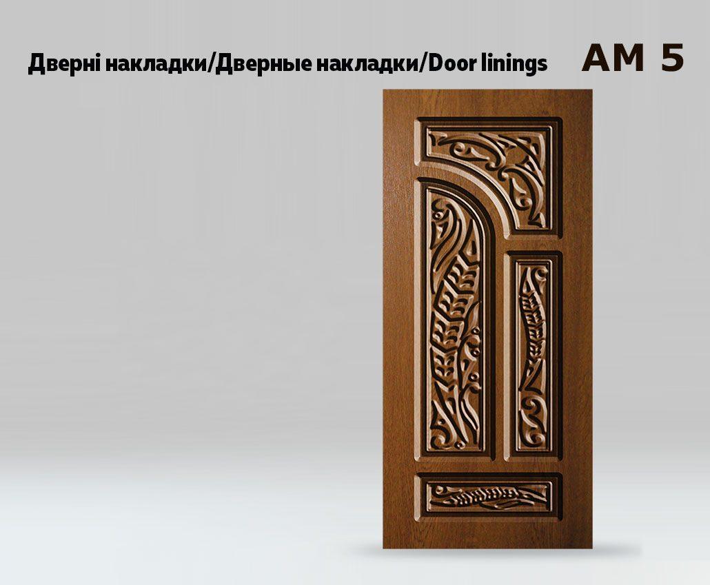 Дверная накладка МДФ с художественной фрезеровкой на металлические двери AM5