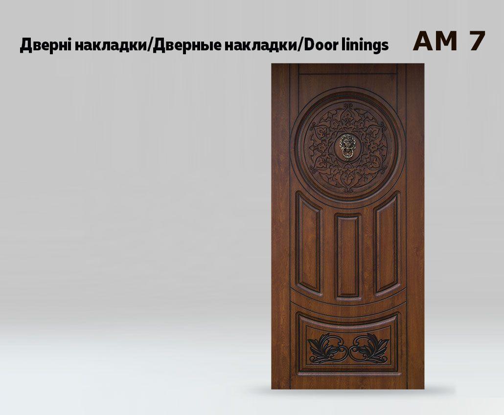 Дверная накладка МДФ с художественной фрезеровкой на металлические двери AM7