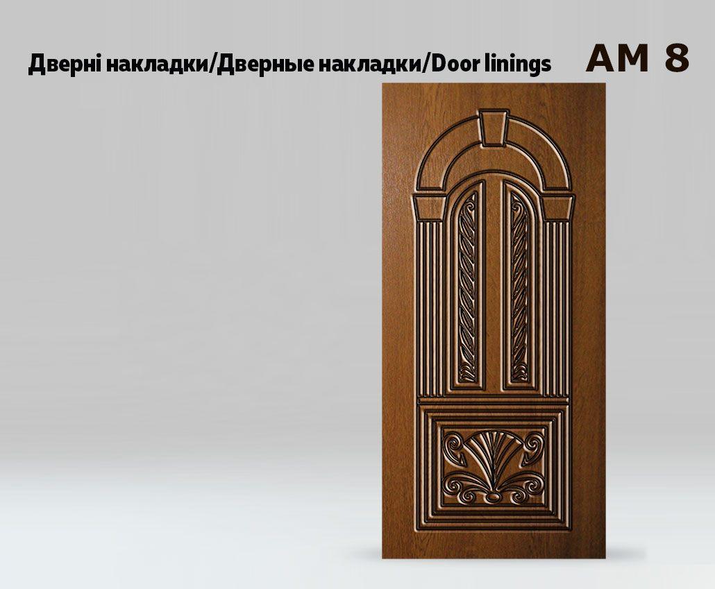 Дверная накладка МДФ с художественной фрезеровкой на металлические двери AM8