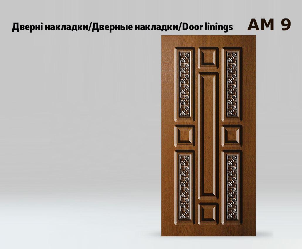 Дверная накладка МДФ с художественной фрезеровкой на металлические двери AM9