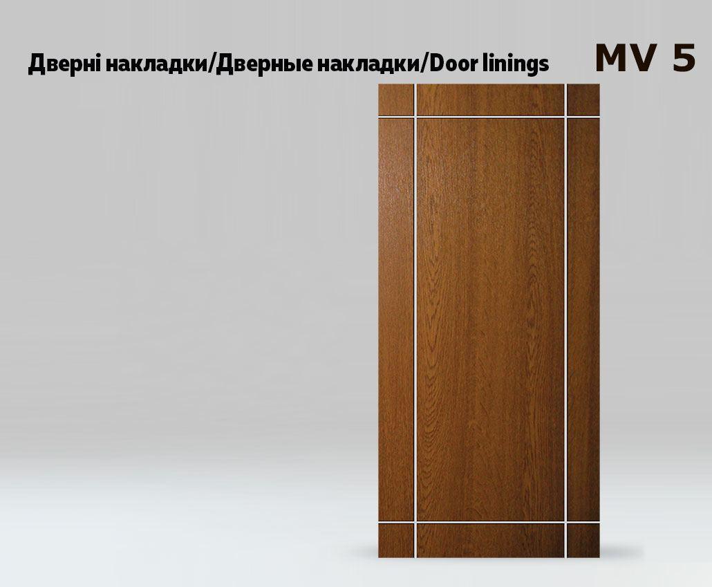 Дверная накладка МДФ с металлической прожилкой на металлические двери MV5
