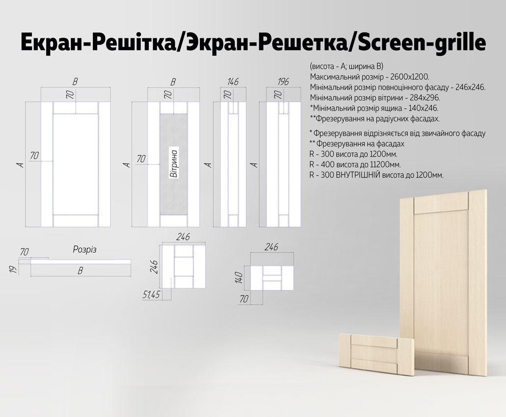Техническое описание фасада МДФ серии Экстра от Полифасад - Экран-Решетка