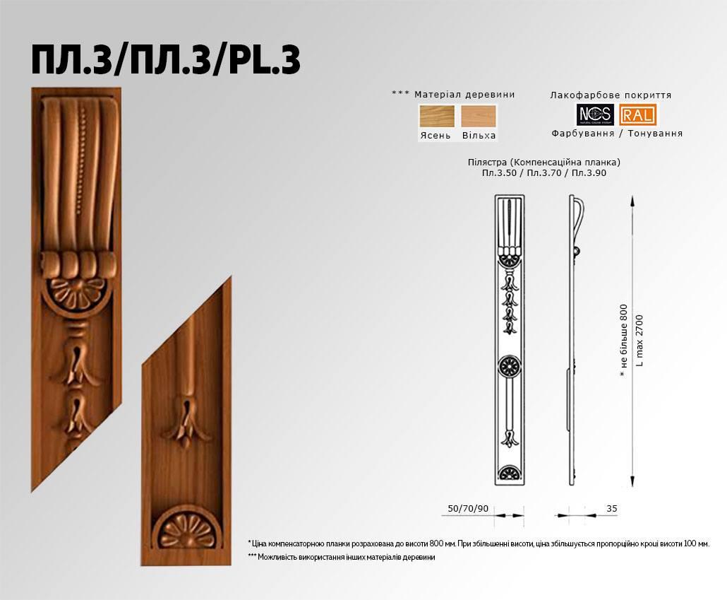 Техническое описание пилястры с массива дерева Пл.3