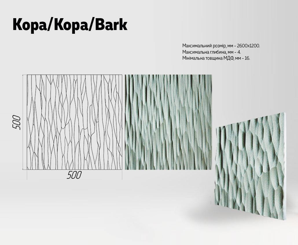Объемный 3D фасад Кора для кухни и мебели