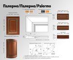 Техническое описание фасада с массива дерева Палермо