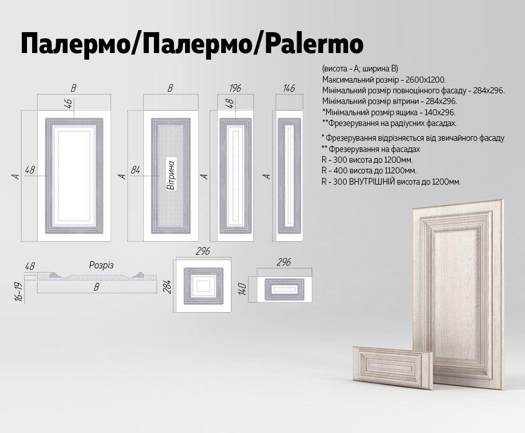 Техническое описание фасада МДФ серии Престиж от Полифасад - Палермо