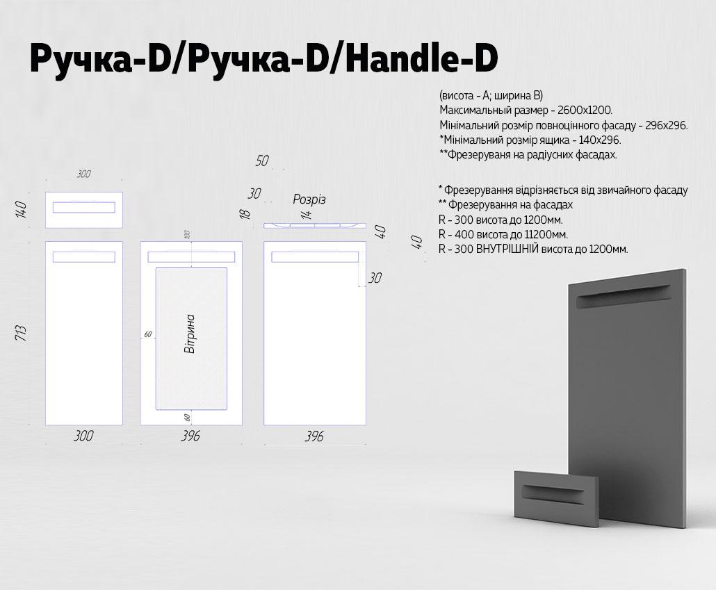 Техническое описание фасада МДФ Ручка-D