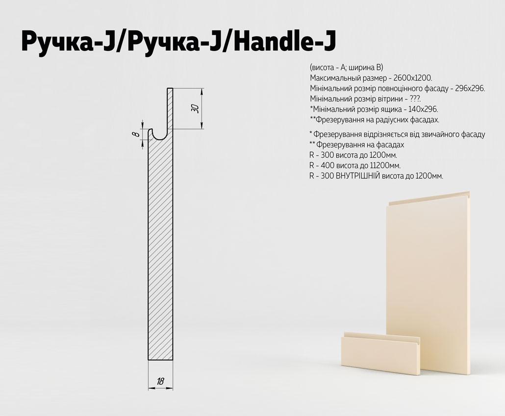 Техническое описание фасада МДФ Ручка-J