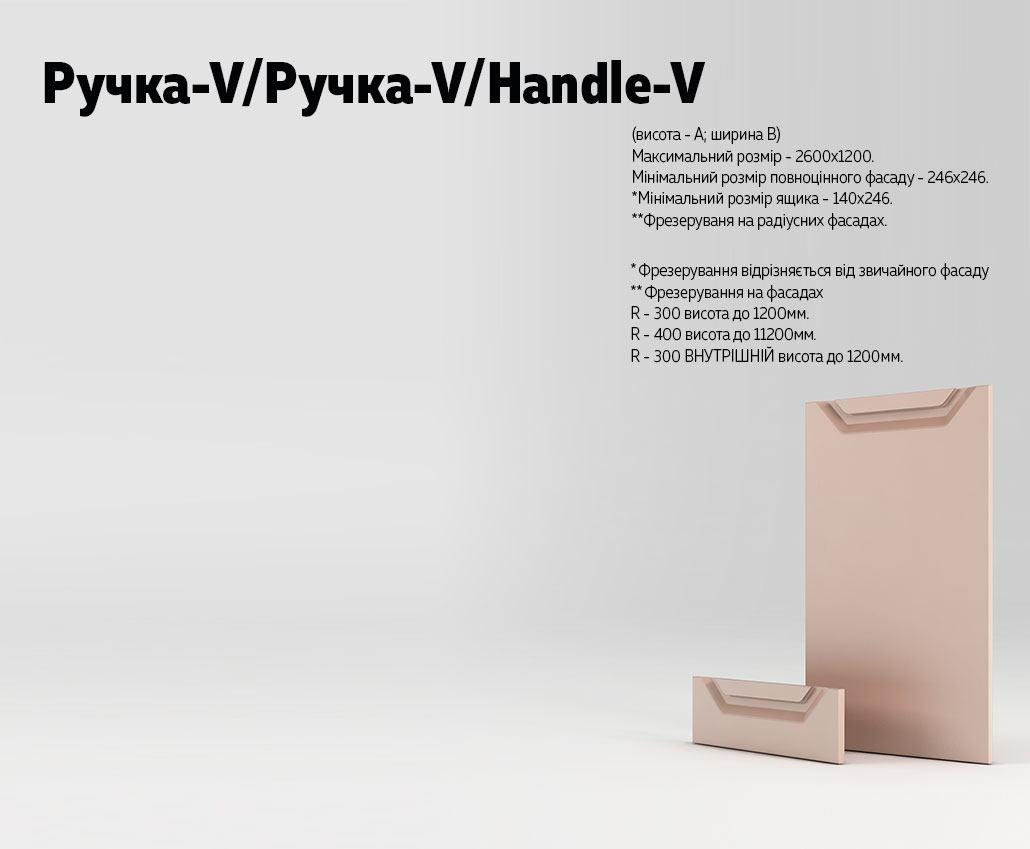 Техническое описание фасада МДФ Ручка-V