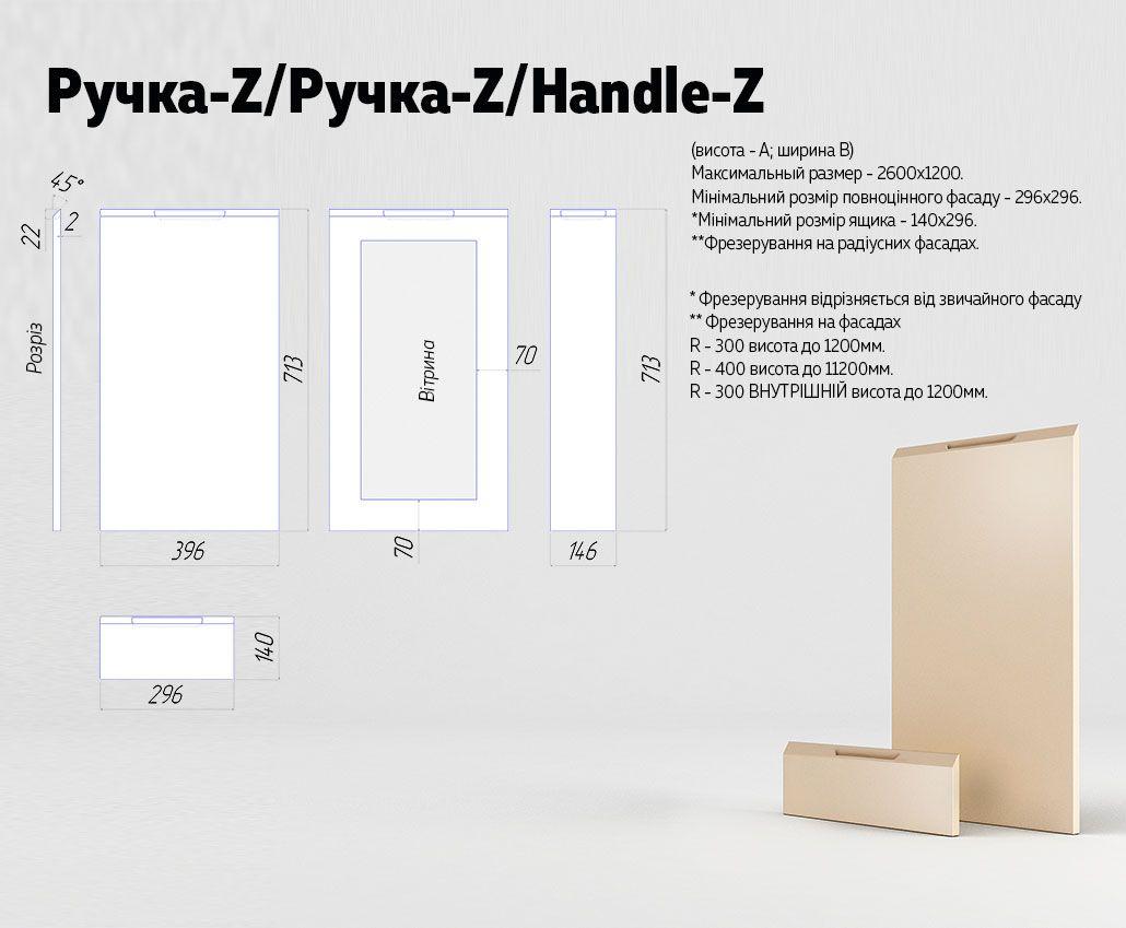 Техническое описание фасада МДФ Ручка-Z